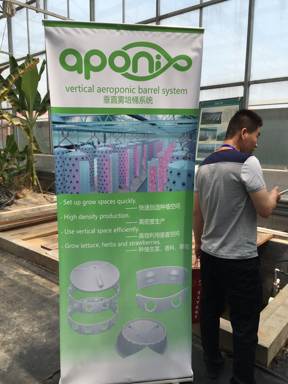 Aponix Vertical Barrels shown in Tongzhou Park, Beijing